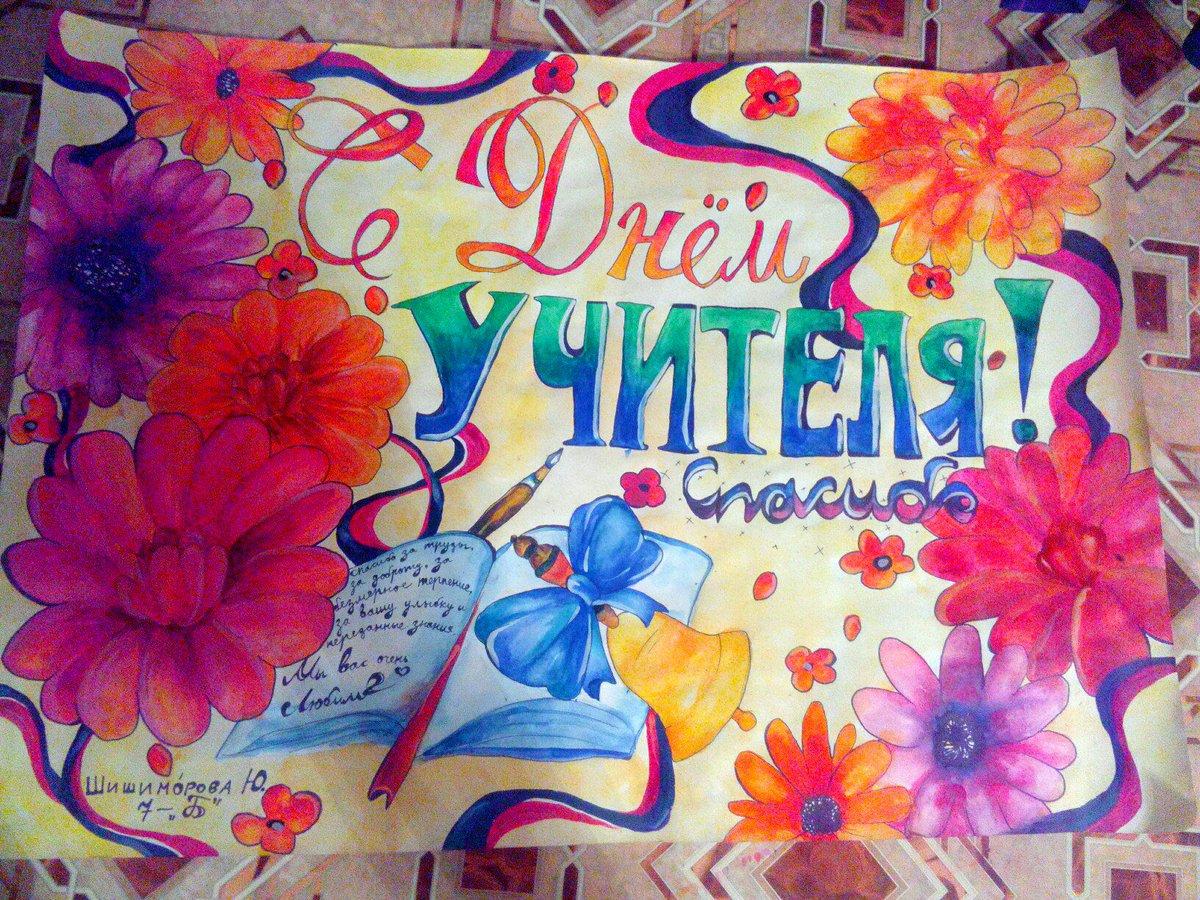 Картинки подарка на день учителя своими руками плакат