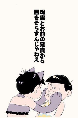 【141】セ…ニャンニイサンに対してやばい!(ぼくでもわかる!)って思ってるじゅ〜しまつくん