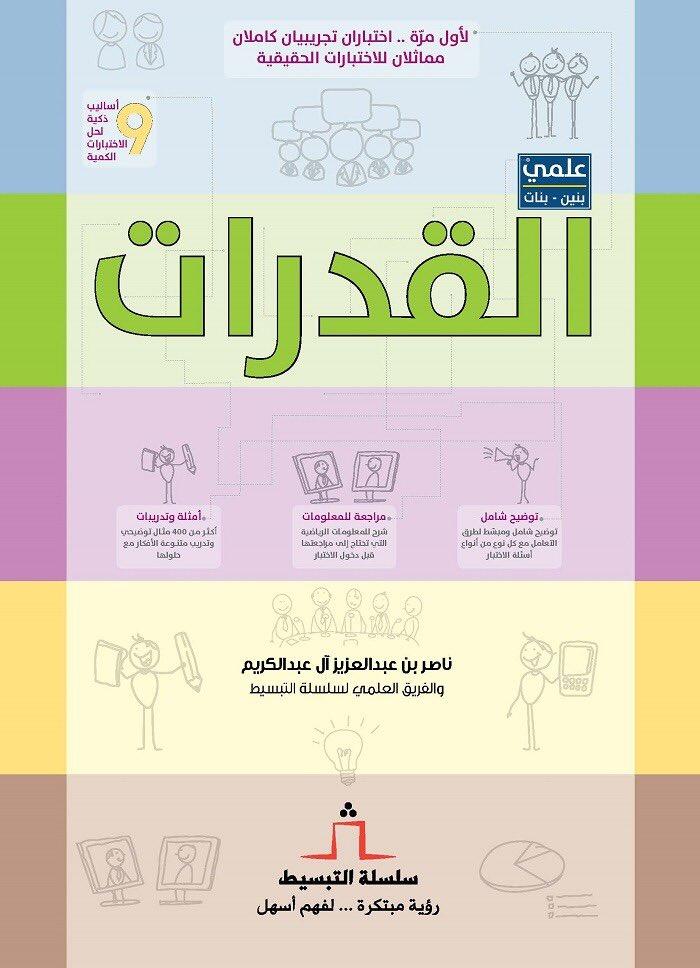 تحميل كتاب ناصر العبدالكريم للتحصيلي