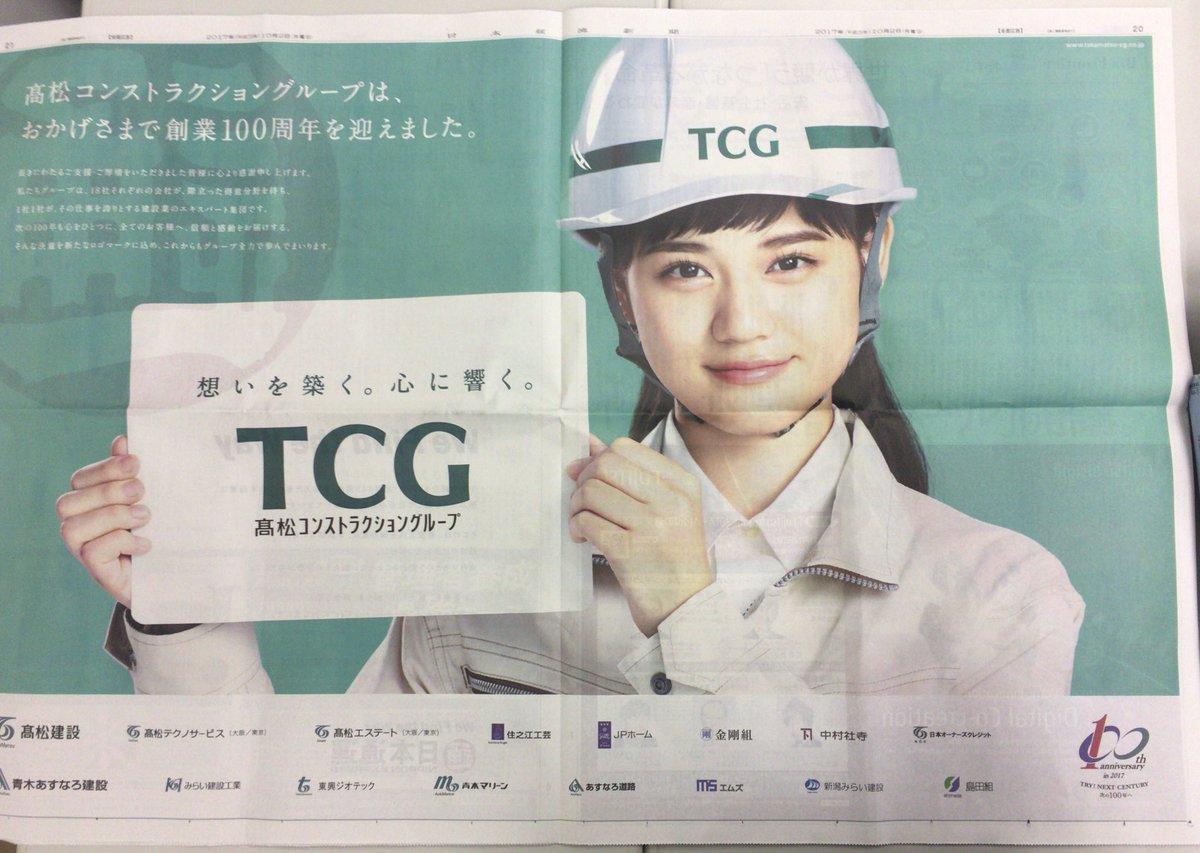 高松建設 hashtag on Twitter