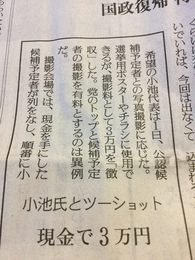 小池氏とのツーショットは撮影料として3万円を徴収、撮影会場では、現金を手にした候補予定者が列をなし、中には金を忘れて慌てて近くのATMへと走る姿も、と読売新聞。なんだかねぇ… https://t.co/lyGYHBpHXB