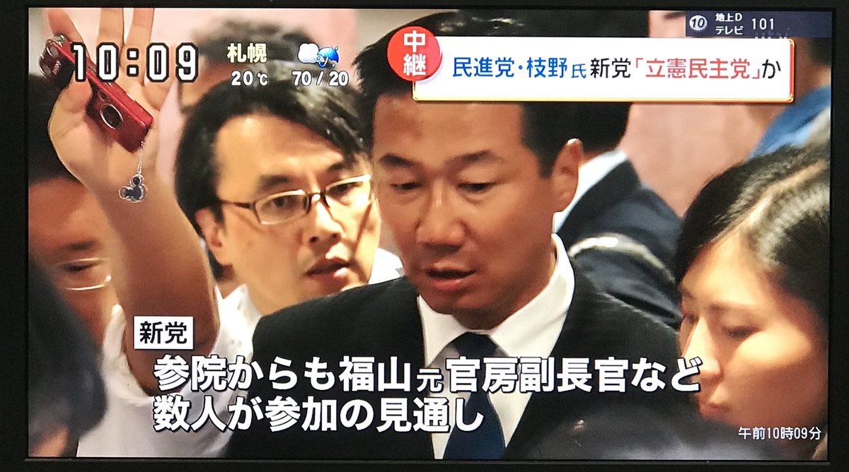 NNNニュース。枝野氏新党「立憲民主党」。  有権者が「民主党」と書くことを想定。