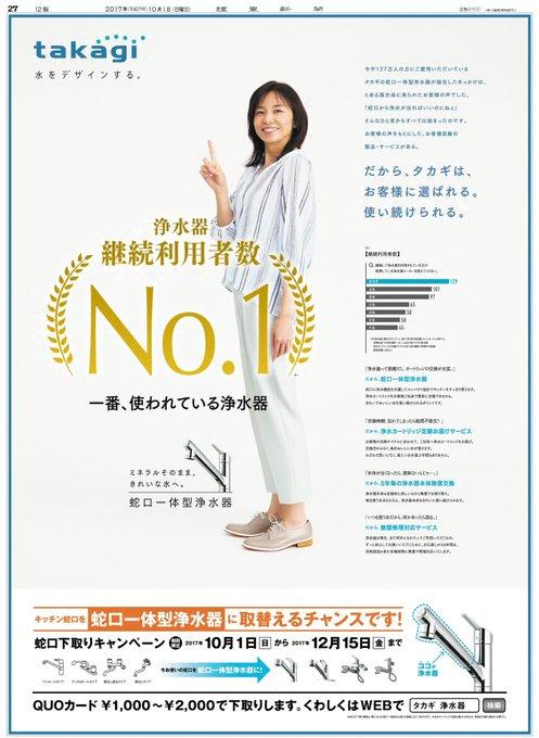 10月1日の 読売新聞 朝刊に、タカギ の 蛇口一体型浄水器 の広告が掲載されています。山口智子 https//t.co/XPnPmoMDJS