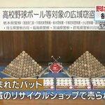 楽しんでやってる?栃木県警の押収物陳列芸の芸術点が高い!