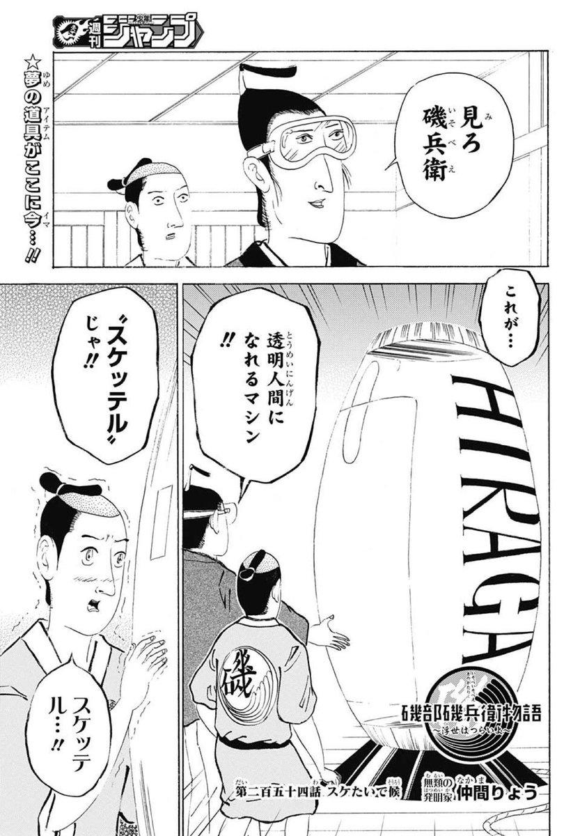 発明 平賀 源内