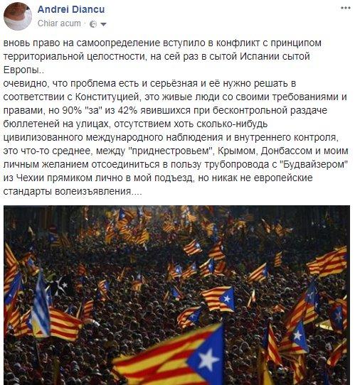 Украинцы не обращались за помощью после стычек в Каталонии, - консул Драмарецкая - Цензор.НЕТ 6281