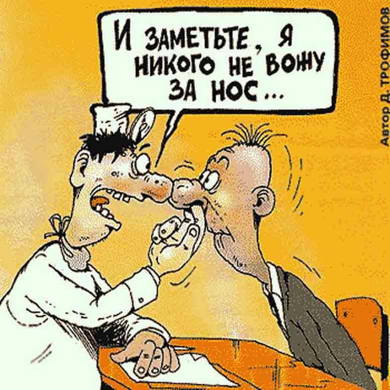 Прикольные картинки про лор врачей