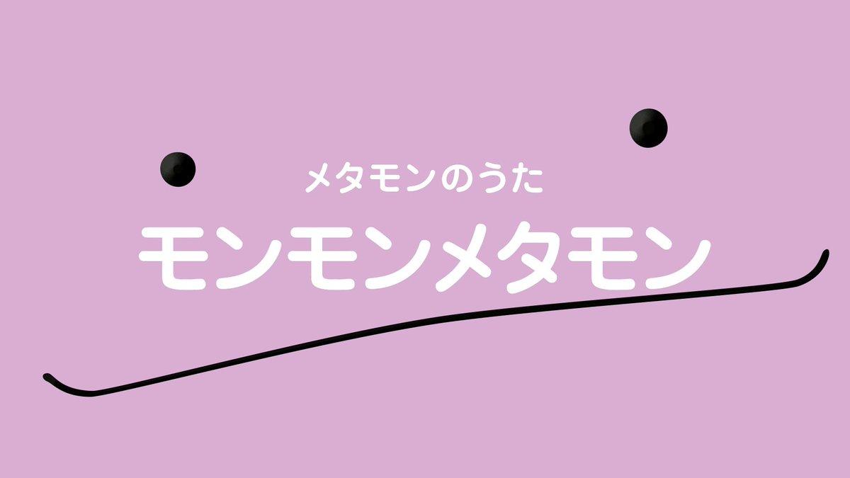 ポケモン公式ツイッター - ポケモンだいすきクラブで、メタモンのうた「モンモンメタモン」公開! なぜかいつも牧場に預けられているメタモン。友達なんていなくたって、色々うまくいかなくたって平気だもん! みんなも一緒に、メタ♪メタ♪モン♪モン♪ #モンモンメタモン