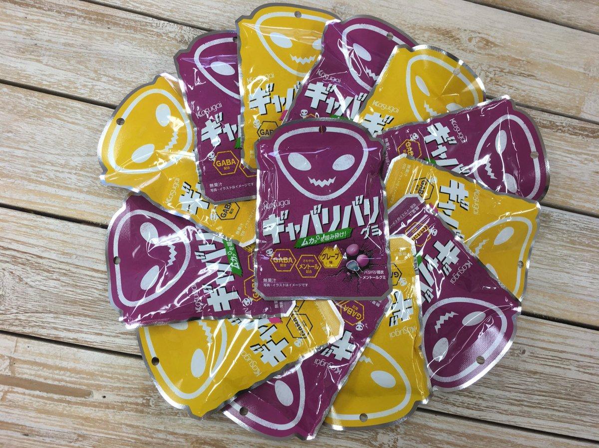 取り急ぎ自分の手元にあるギャバリバリはこれだけです。表面バリバリ糖衣で中は軽いメントールです。50gで170円とちょっと高いです。 グレープとレモンの2種あげますので、 #食べてみたい人はRT #ギャバリバリ発見 #日本グミ協会 https://t.co/VENt6zXOQ7