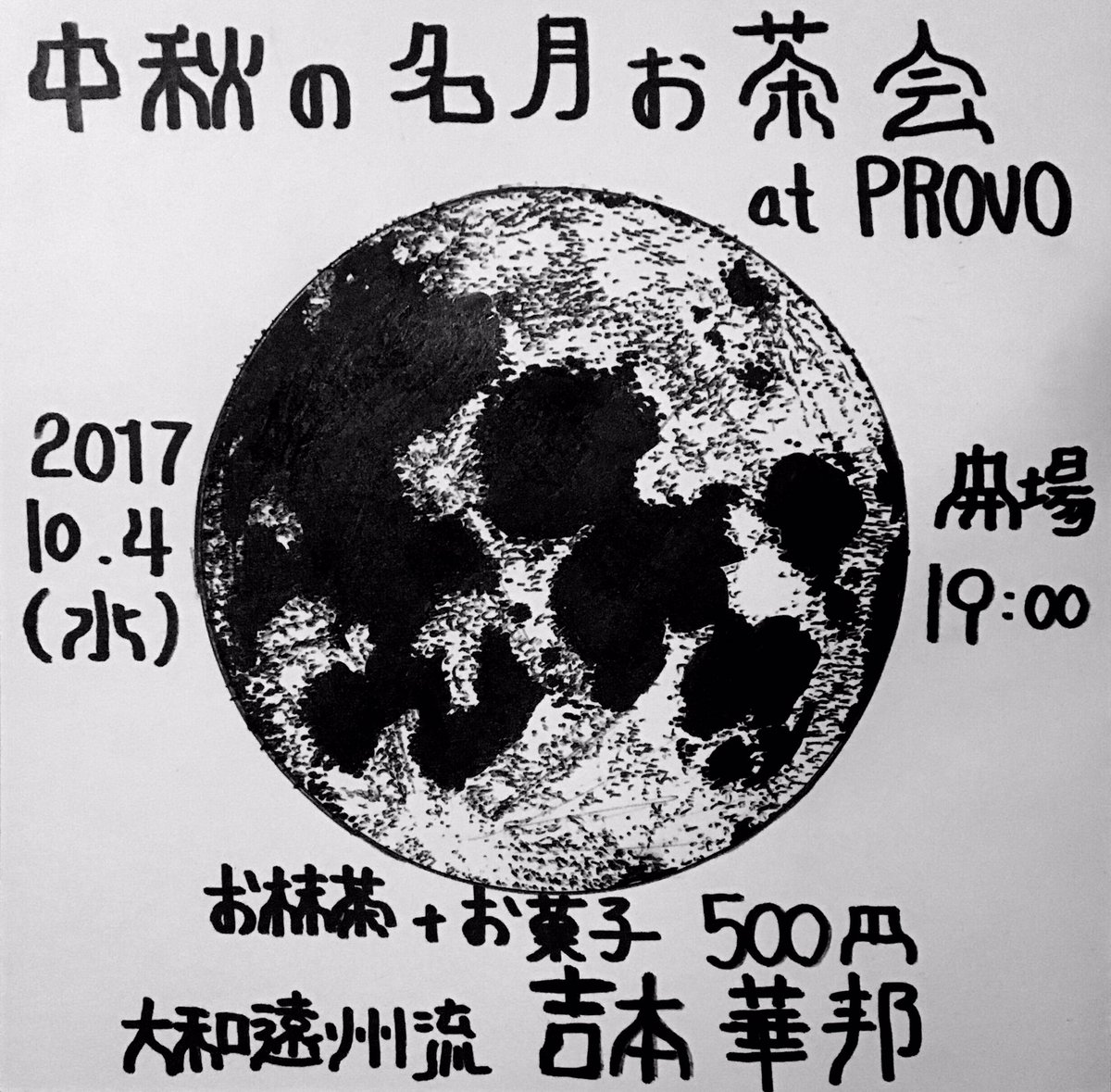 """PROVO on Twitter: """"前回好評だ..."""
