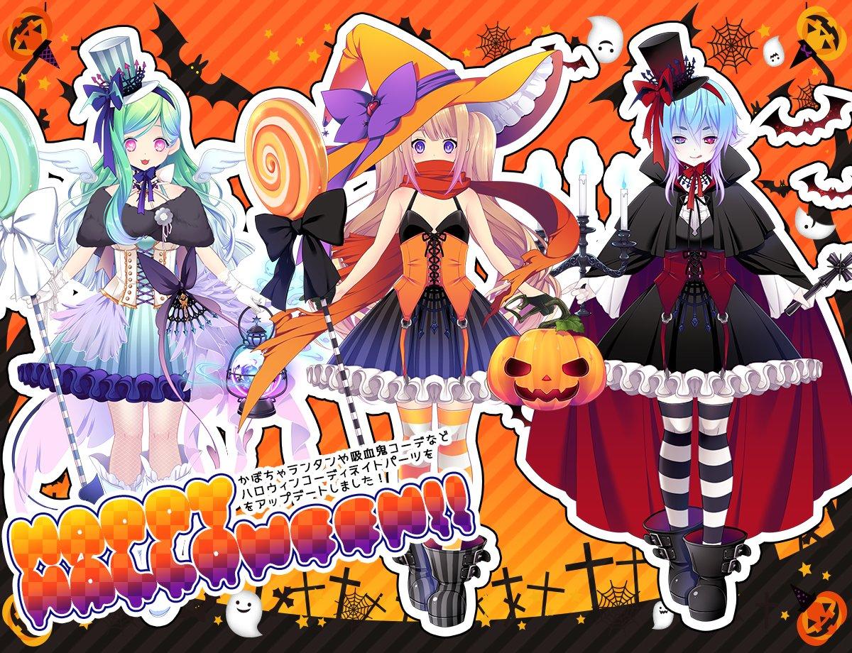 【きゃらふと更新情報】かぼちゃランタンやキャンディステッキ、吸血鬼コーデなどのハロウィンコーデパーツをアップしました! #charaft