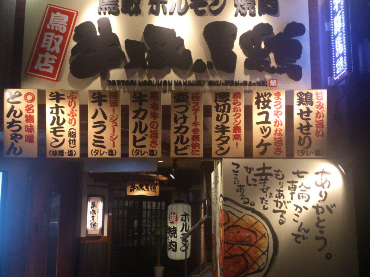 【牛豚馬鶏店舗情報】鳥取店(@gyuton_tottori)住所:鳥取県鳥取市末広温泉町772電話:0857-54-1896ぐるなび:#焼肉 #ホルモン #鳥取 #牛豚馬鶏