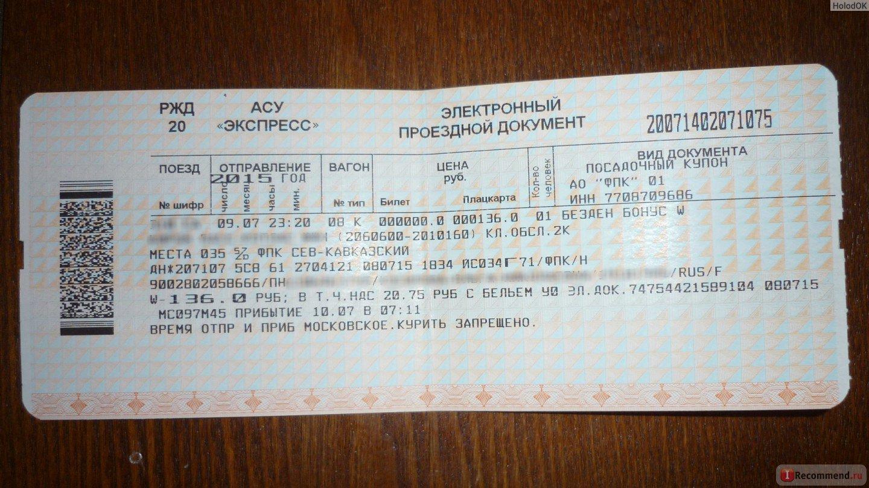 чёткая жд билеты картинка билета грузовые лифты