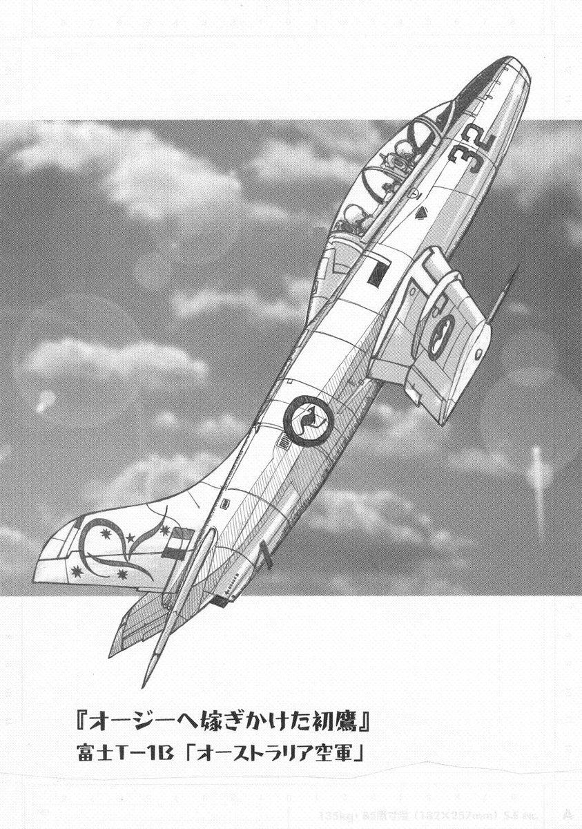 仕事ひと段落しましたので、微力ながら拙著より。富士T-1には、オーストラリア空軍が真剣な視線を送った時期がありました。 #T1_60th
