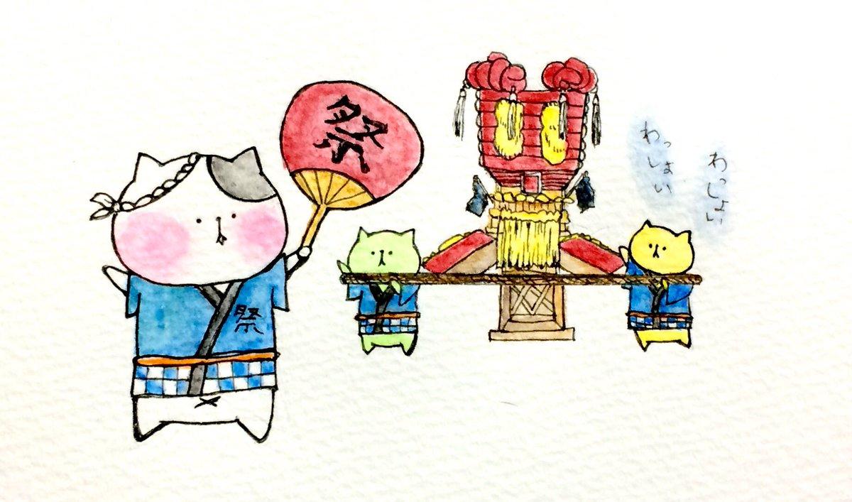"""おこにゃん on twitter: """"お祭りの季節😁 #お祭り #ちょうさ #わっしょい"""
