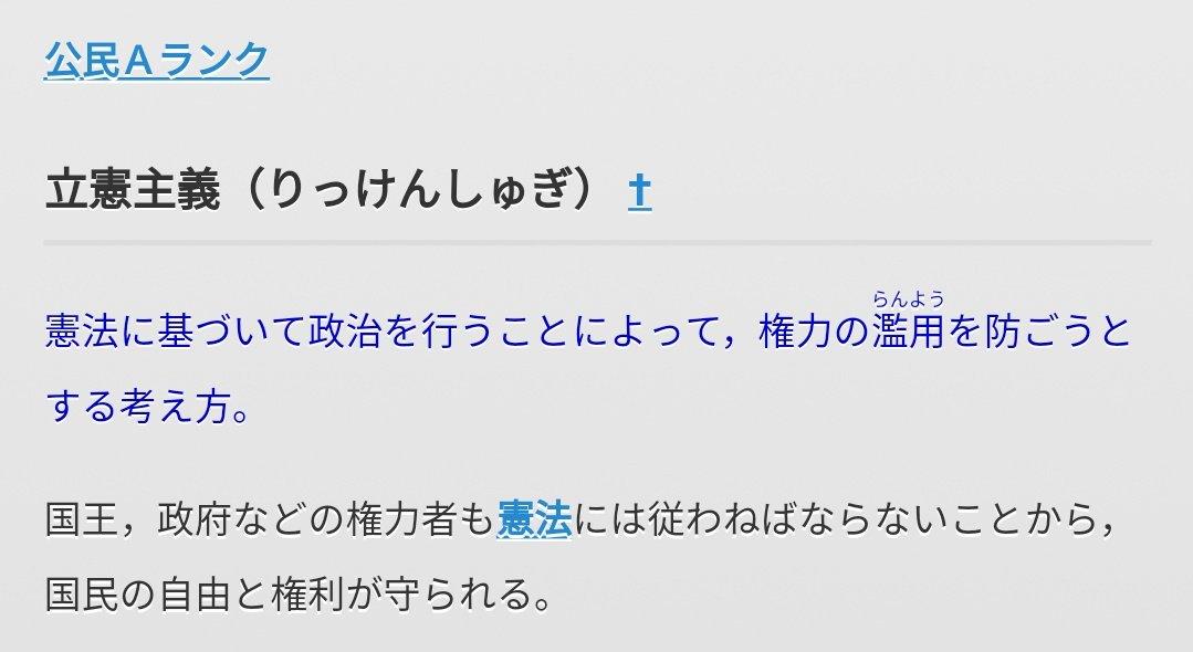 """九郎政宗 على تويتر: """"▽安保法制..."""