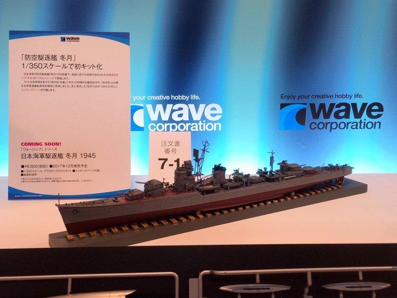 ブログ更新(大磯海軍工廠工場長の独り言ブログ) 東京ホビーショー2017(その1) アップしました^^ #THS2017