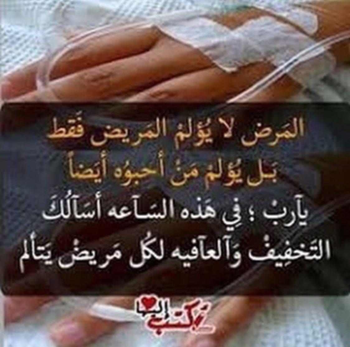مفرح الفطره En Twitter اللهم اشفي كل مريض يارب العرش العظيم Https T Co Bucmhsz8sq