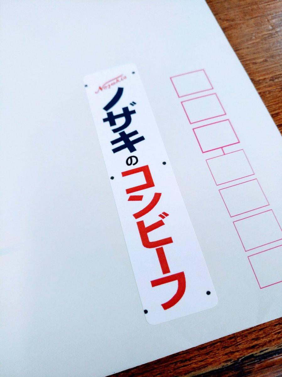 おはようございます(^o^) 出社したらノザキ(@nozaki1948)さんから素敵なクリアファイル届いてましたヽ(=´▽`=)ノ ノザキさんありがとうございます! 牛さんが可愛い(*´ω`*)