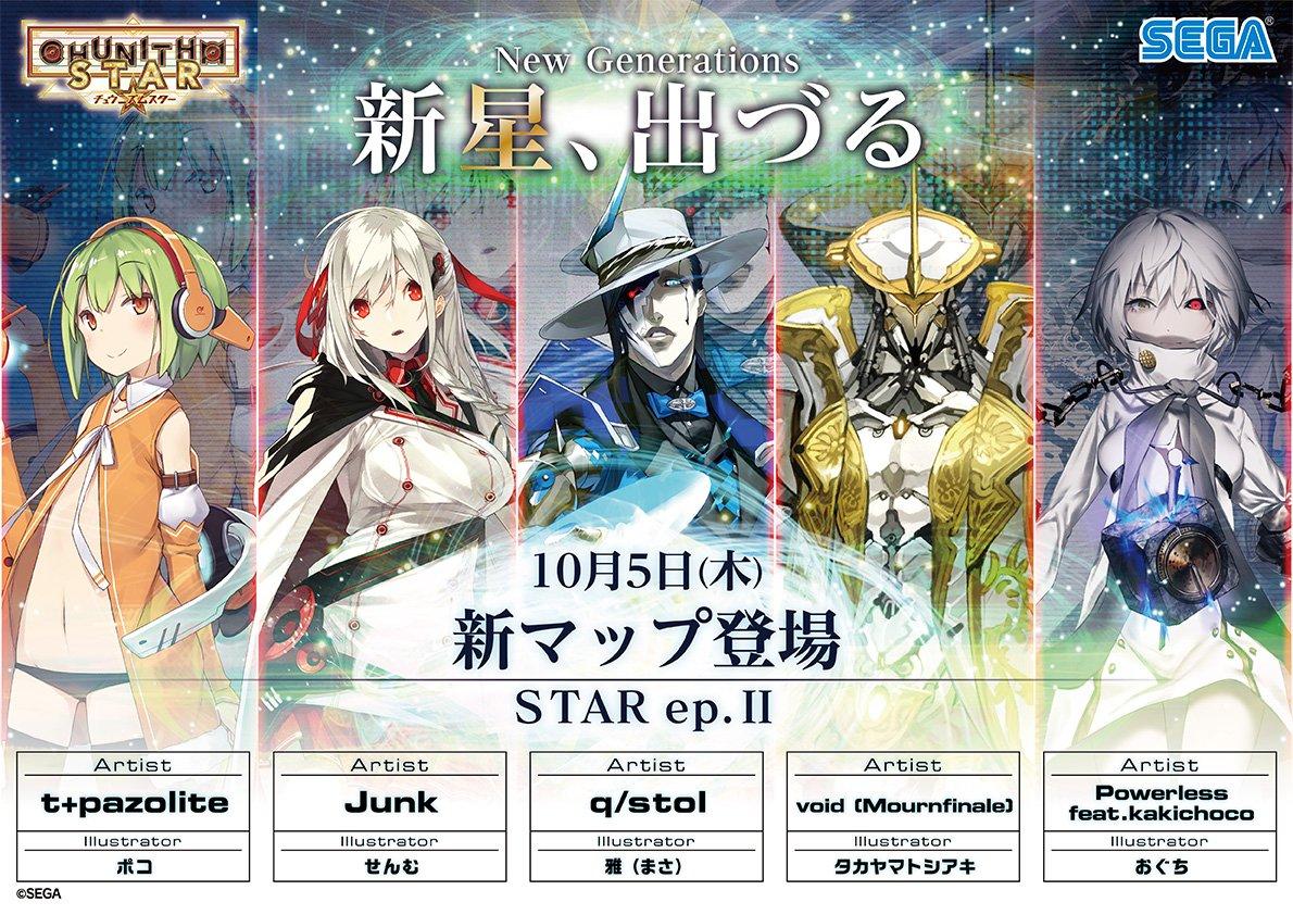 【10/5(木) 新マップ「STAR ep. II」登場!!】新たなるマップ課題曲が登場!新星、メタヴァース!挑戦せよ、New Generations! #チュウニズムSTAR chunithm.sega.jp/player/news/17…