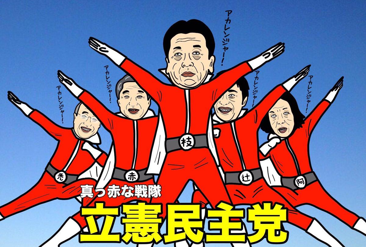 上念司先生がラジオで 立憲民主党は「全てアカレンジャー」と言われたのを聞いて… イメージするとこんな感じなのかな(ー ー;) 確かにメンツは真っ赤な左翼の集まりですからねぇ