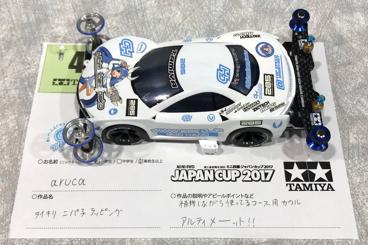 【コンデレ】arucaさんの『ライキリ ニパ子ラッピング』です。アルティメーット!!😆⭐️ ミニ四駆ジャパンカップ2017 大阪大会2コンクールデレガンスより。 #mini4wd #m4condele
