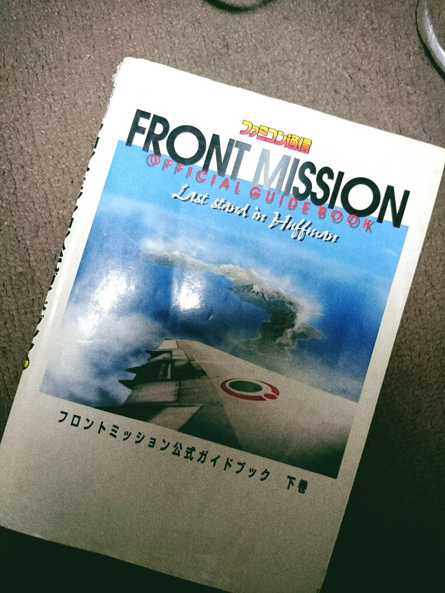 攻略 フロント ミッション