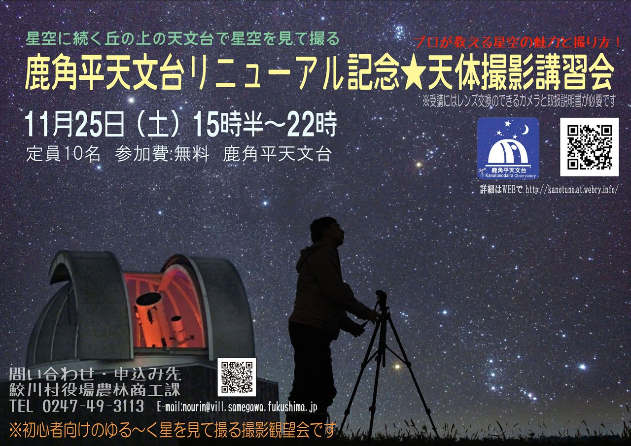 鹿角平天文台リニューアル記念☆天体撮影講習会