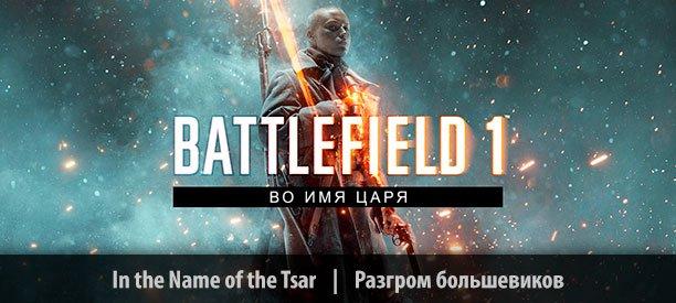 Battlefield 1 во имя царя саундтрек