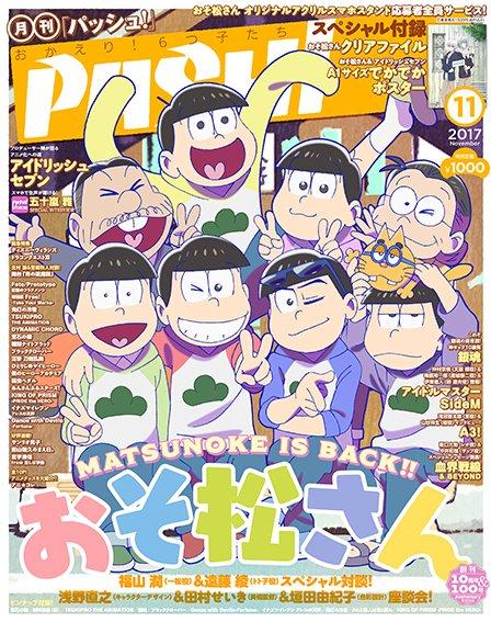 PASH!です。10月10日(火)発売11月号の表紙と中身を公開します!編集部のブログでは拡大画像がご覧いただけますのでぜひチェック!→pashplus.jp/?p=62140 今月号はおそ松さんとアイドリッシュセブンの編集部初Wカバーです! #おそ松さん #アイナナ
