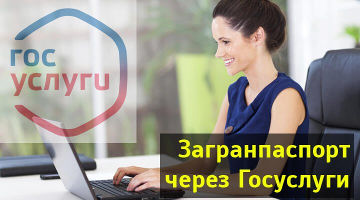 Загранпаспорт через интернет инструкция