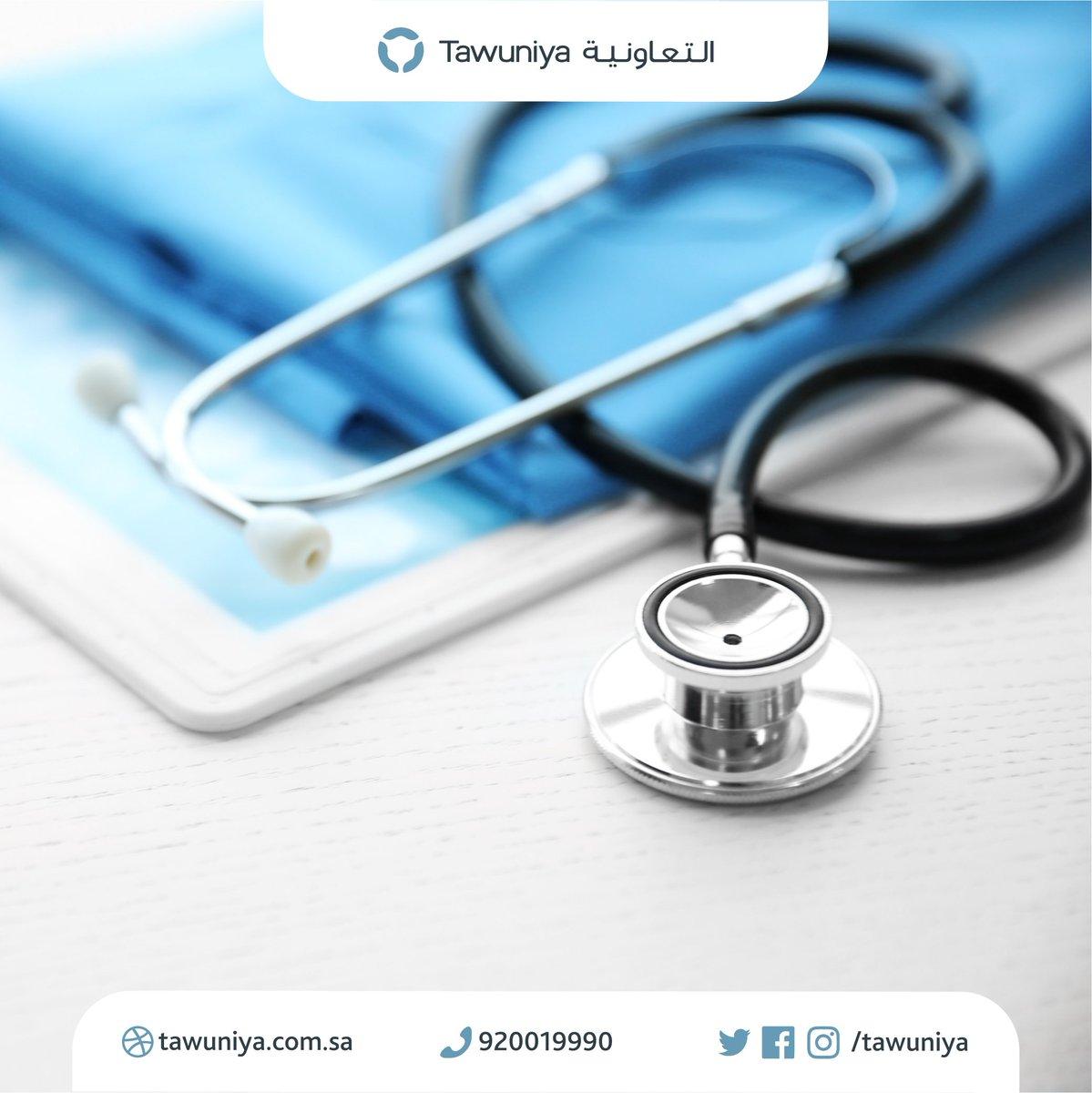 التعاونية للتأمين Twitterissa وفرنا تأمين عائلتي الطبي بـ4 فئات متنوعة حتى تكون ملائمة لجميع الاحتياجات المختلفة Https T Co 1p8oalljma