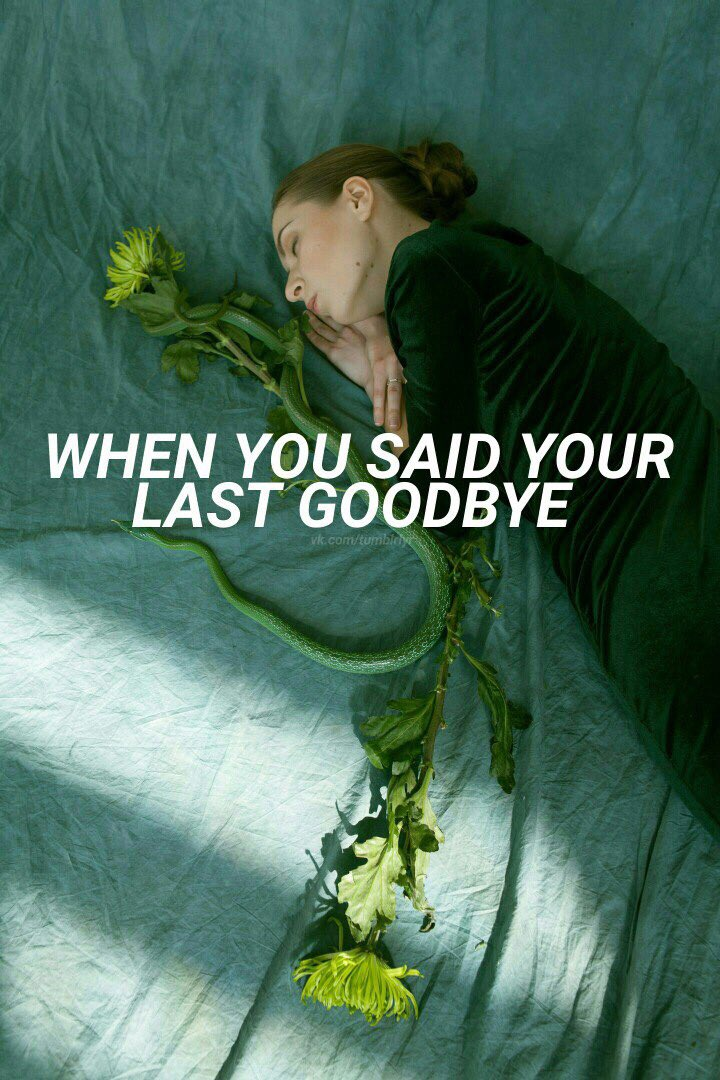 Картинки я умираю прощай