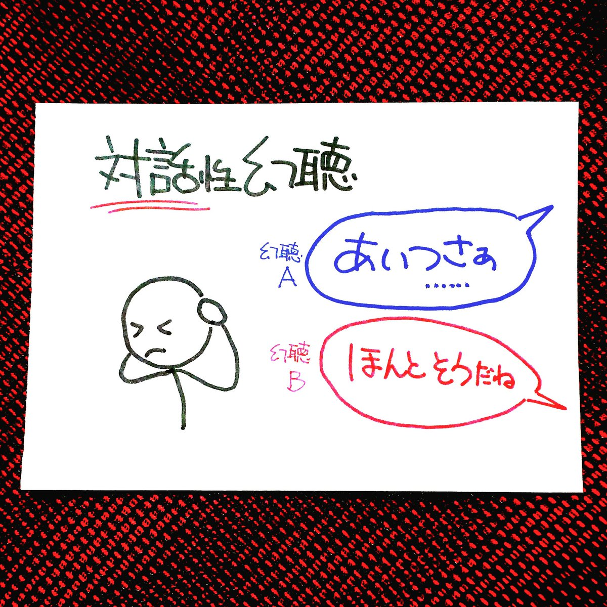 """精神科医 ぷしこノート on Twitter: """"「対話性幻聴」は、幻聴Aと幻聴B ..."""