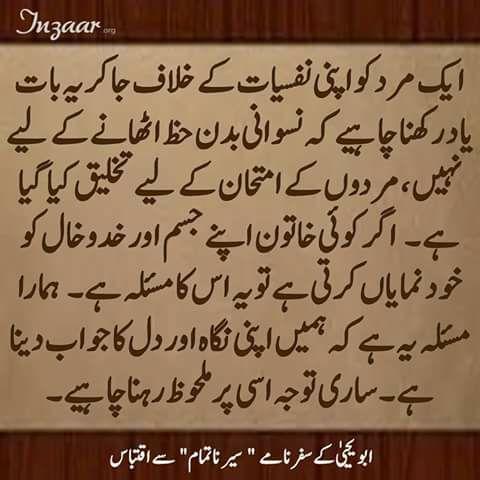 abu yahya on islamic quotes urdu quote