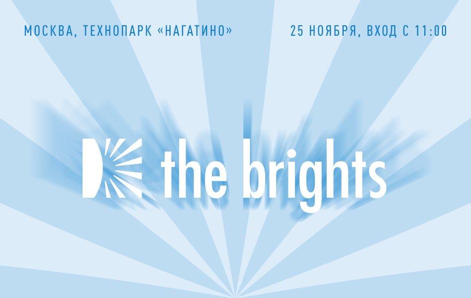 Добро пожаловать на первый Брайт-форум, который пройдёт 25 ноября в Технопарке «Нагатино»! Вас ждут лекции по непростым и актуальным темам: светское государство, современные проблемы науки и образования, доказательная медицина: https://t.co/BxMJ89kcMe