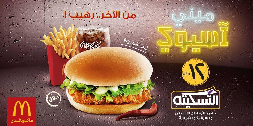 ماكدونالدز السعودية الوسطى والشرقية والشمالية Pa Twitter ميني آسيوي