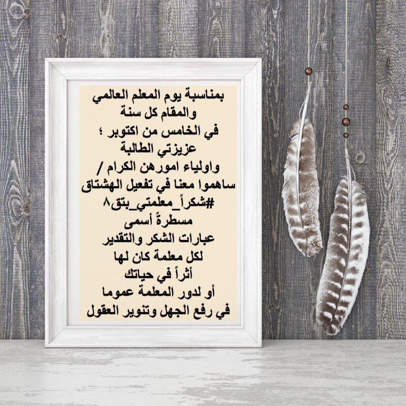 شكرا معلمتي بتق8 Hashtag On Twitter