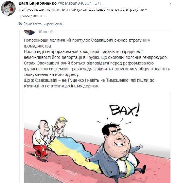 Саакашвили попросил в Украине политического убежища - Цензор.НЕТ 1144