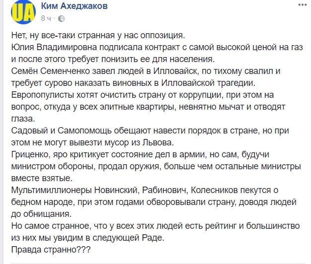 """""""Самопомич"""" не будет голосовать за проекты Порошенко по Донбассу, - Березюк - Цензор.НЕТ 3345"""