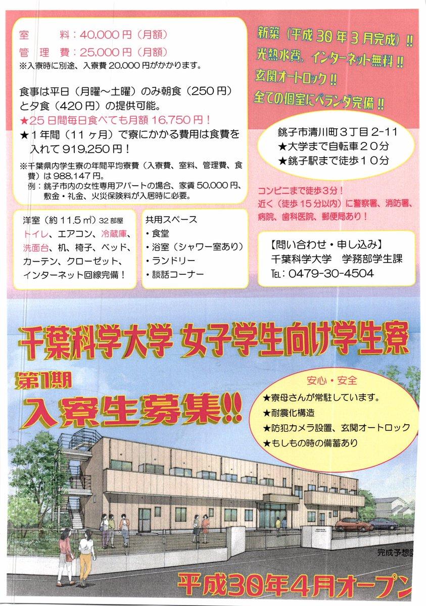 科学 大学 千葉