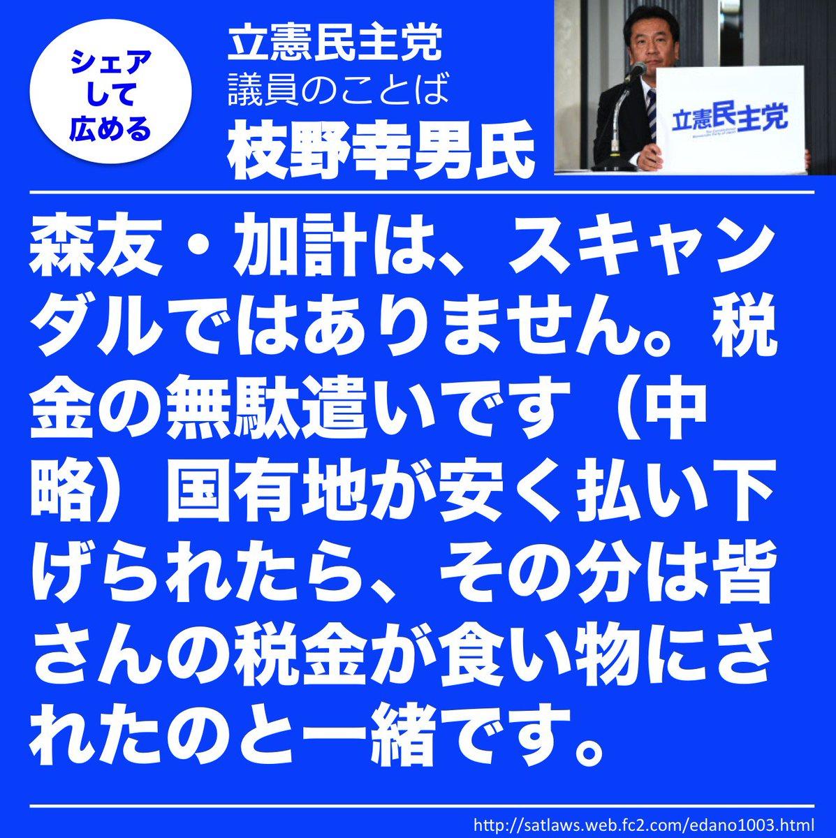 枝野さんの言葉に感動したので、会社に行く前に画像にしました。連投します。 #枝野立つ #立憲民主党 #街頭演説 @CDP2017