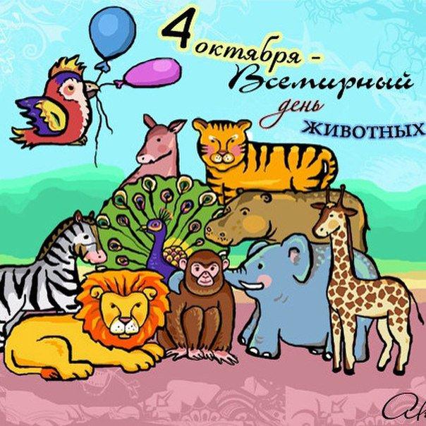 Ксения, картинки ко дню защиты животных