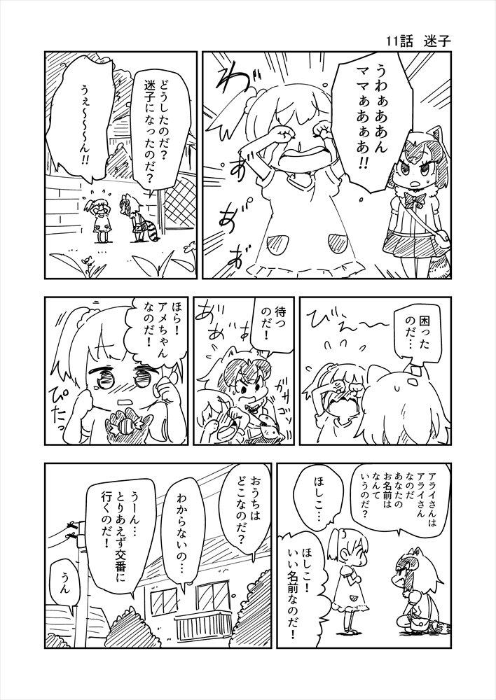 ツライよアライさん11『迷子』(1/2)