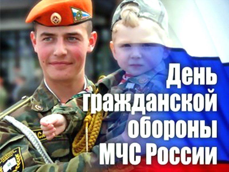 Картинки с днем гражданской обороны мчс россии, улицы