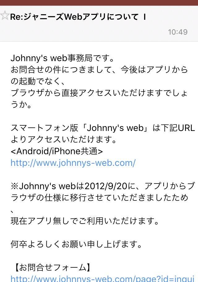ジャニーズ web アプリ