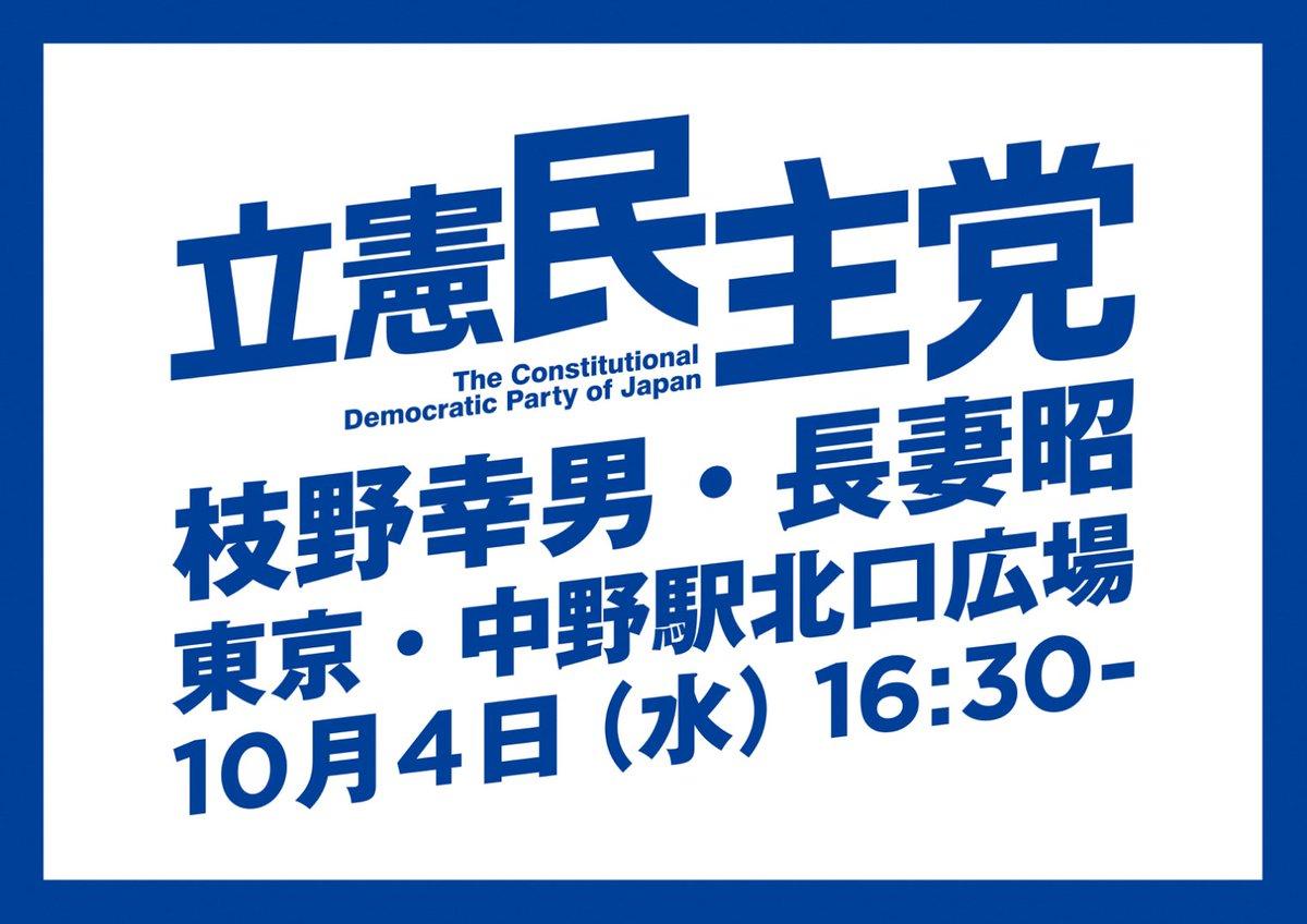 【本日!!街頭演説をします!!】  2017年10月4日水曜日 16:30 東京・中野駅北口広場 本日は、枝野幸男代表と長妻昭前衆議院議員が来ます!ぜひ直接声を聞いてください。みなさんの声を聞かせてください。よろしくお願いいたします。#枝野立つ #立憲民主党  #1004中野