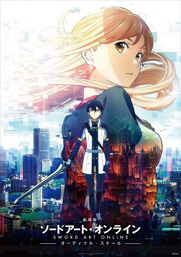 『劇場版 SAO』BD&DVDが10月9日付のオリコン週間ランキングで1位を獲得