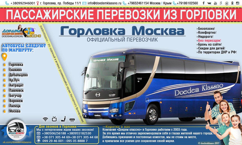 Пассажирские перевозки в горловке украина петушок строительная техника