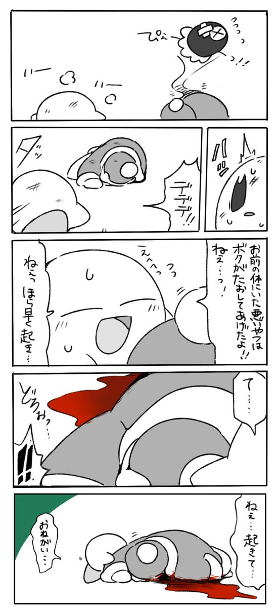 (ちょびっとグロ注意!) 操られた大王の腹がもし物理的に裂けてたら、操りが解けても裂けたままだろうし痛そうだよねっていう個人的な好み詰め込んだ漫画